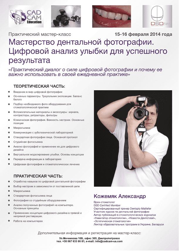 мастер-класс по цифровой фотографии фото 5