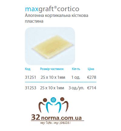 максграфт кортико аллогеновая костная пластина (maxgraft cortico) фото 12
