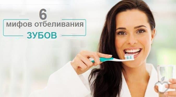6 мифов отбеливания зубов                                                                                                             шесть мифов об отбеливании зубов фото 3