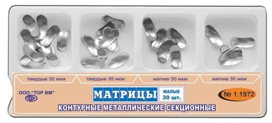 матрицы 1.1972 контурные металлические секционные, 30 шт фото 8