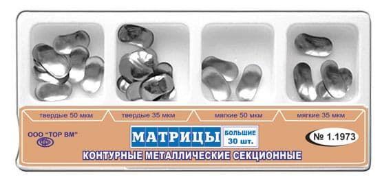 матрицы 1.1972 контурные металлические секционные, 30 шт фото 9