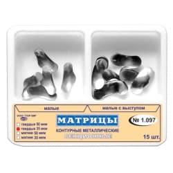 Матрицы 1.097  металлические секционные малые