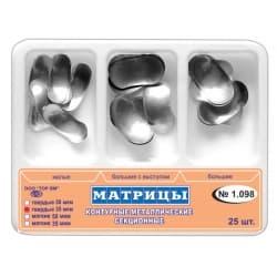 Матрицы 1.098 металлические секционные