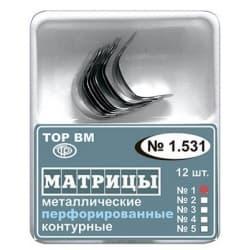Матрицы 1.531 контурные перфорированные 12 шт