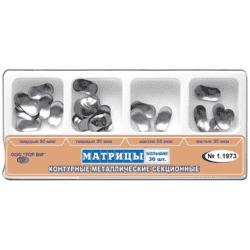 Матрицы 1.1973 секционные металлические, 30 шт