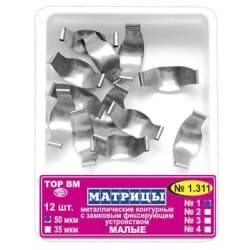 Матрицы металлические замковые 1.311