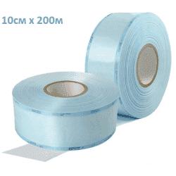 Пакет стерилизационный в рулоне с индикаторо 10см х 200 м